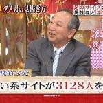 ホンマでっかTV 4/29 ネタバレ・まとめ「浮気しやすいダメ男の見抜き方」
