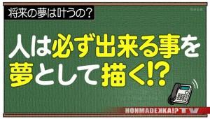 honnmanayami3