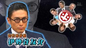 伊勢谷友介 ホンマでっかTV
