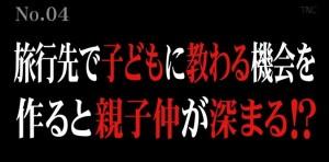 池田先生のホンマでっか