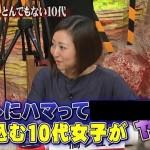 7月22日 同じ穴のホンマでっかtv 〇〇友を競い合う女子小学生がヤバイ