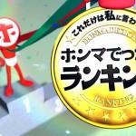 ホンマでっかtv 筋トレ!谷本道哉先生のトレーニングランキング3位?