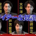 チームナックスで最もサイテーな男は〇〇〇【ホンマでっかTV】