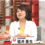 ホンマでっかTV【不倫&浮気】 堀井亜生先生(6月3日)…弁護士の使い方第1位