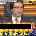 ホンマでっかtv谷本流 世界の筋トレ2位…門倉先生は○マッチョ?