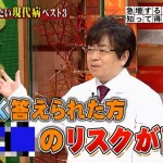 ホンマでっかTV&亀井眞樹【統合医療評論家】現代病ランキング第3位?