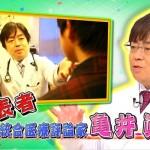 ホンマでっかTV亀井眞樹先生(医療評論家)の現代病 1位は
