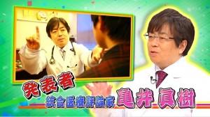 東大卒:亀井眞樹先生