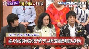 村本、吉田、又吉