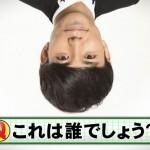 ほんまでっかTV&医療評論家:亀井先生の現代病 逆さまの顔写真?