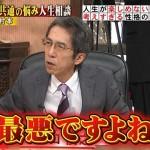 ホンマでっかTV×ピース又吉、ブラマヨ吉田、ウーマン村本が共通する人生相談