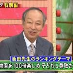 ホンマでっかTV8月19日 池田清彦先生プレゼンツ 動物園を100倍楽しむ