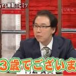ホンマでっか 門倉先生の誕生日?〇色のベットカバーは安眠に効果
