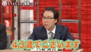 門倉先生43歳