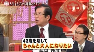 武田先生の指摘