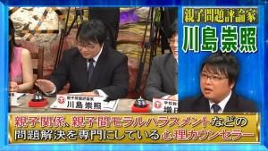 川島崇照先生【親子問題評論家】