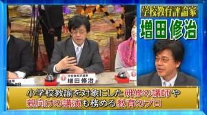 増田修治【学校教育評論家】