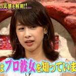 ホンマでっかTV 8月26日 プロ彼女について(川上あきこ先生)