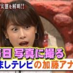 同じ穴のホンマでっか8月26日プロ彼女の見分け方(山本美幸)