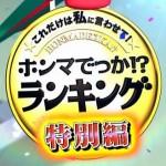 [生物学]池田先生動物園を100倍楽しむ知識ベスト3[ホンマでっかTV]