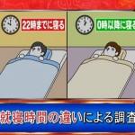 ホンマでっかTV 田島世貴先生初登場 睡眠時間が30分増えると?